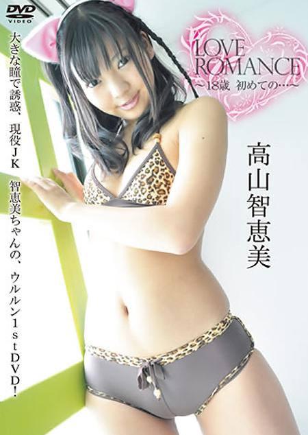 LOVE ROMANCE/高山智恵美 | お菓子系.com