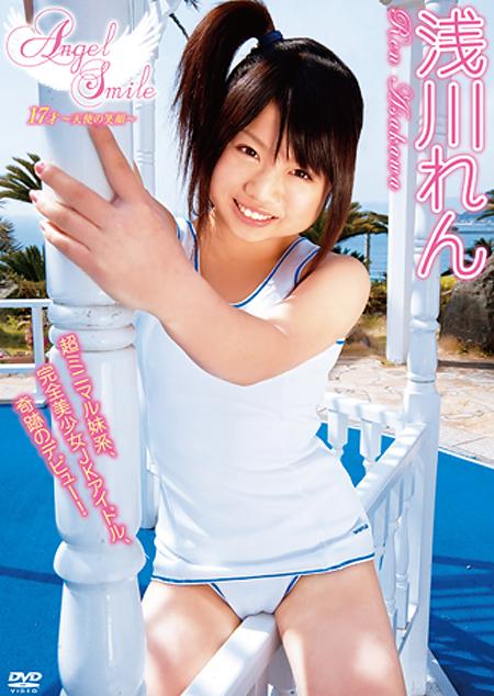 浅川れん Angel Smile 17才 ~天使の笑顔~/浅川れん | お菓子系.com
