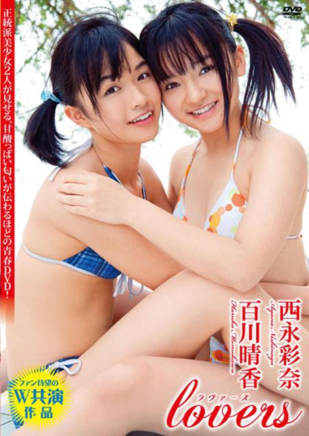 lovers/西永彩奈・百川晴香 | お菓子系.com
