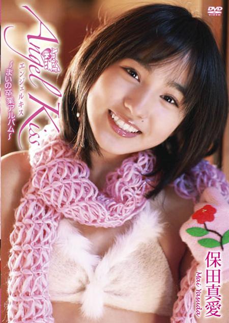 Angel Kiss ~まいの卒業アルバム~ /保田真愛 | お菓子系.com