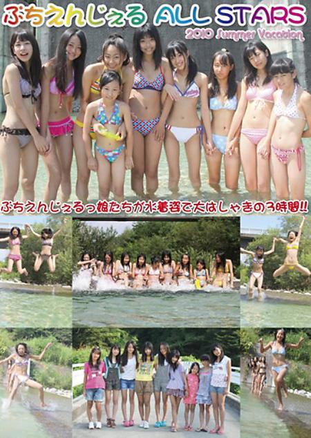 ぷちえんじぇる ALLSTARS 2010 Summer Vacation | お菓子系.com