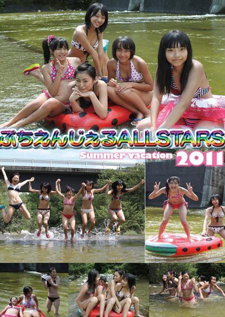 ぷちえんじぇるALLSTARS 2011 | お菓子系.com
