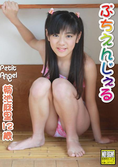 ぷちえんじぇる 菊池麻里 12歳 | お菓子系.com