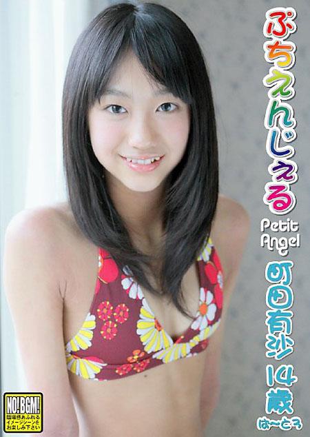 ぷちえんじぇる町田有沙 14歳 ぱ~と3 | お菓子系.com