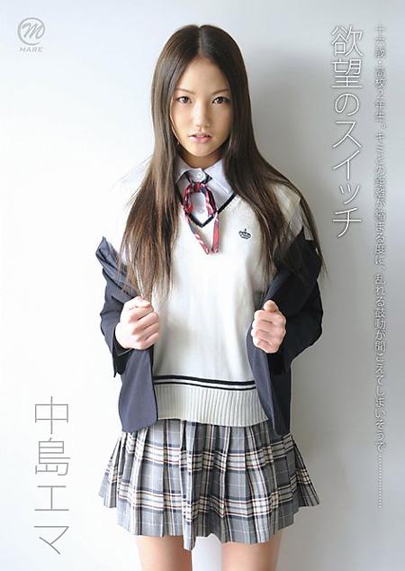 中島エマ 欲望のスイッチ   お菓子系.com
