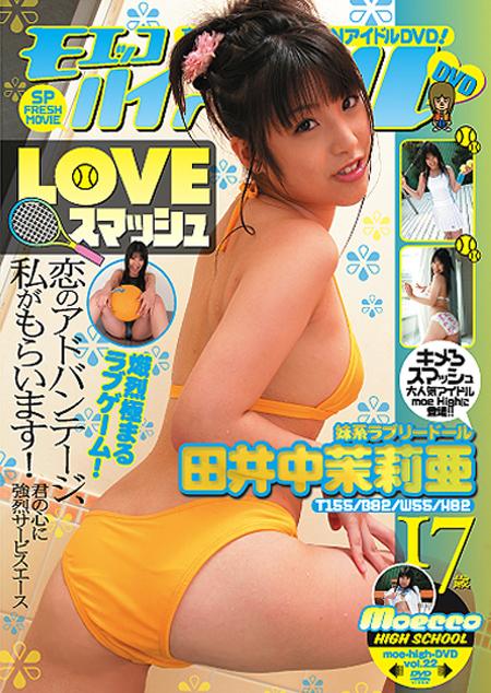 田井中茉莉亜 LOVEスマッシュ | お菓子系.com