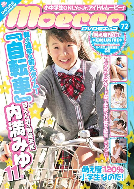 内満みゆ 自転車   お菓子系.com