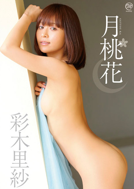 彩木里紗 月桃花 | お菓子系.com