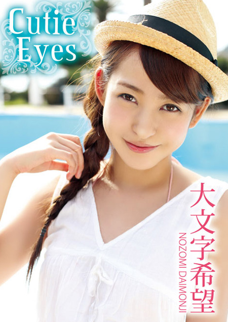 大文字希望 Cutie Eyes | お菓子系.com