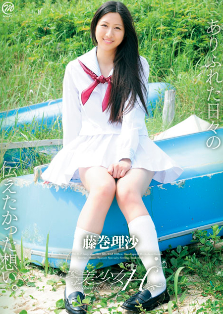 藤巻理沙 美少女H | お菓子系.com