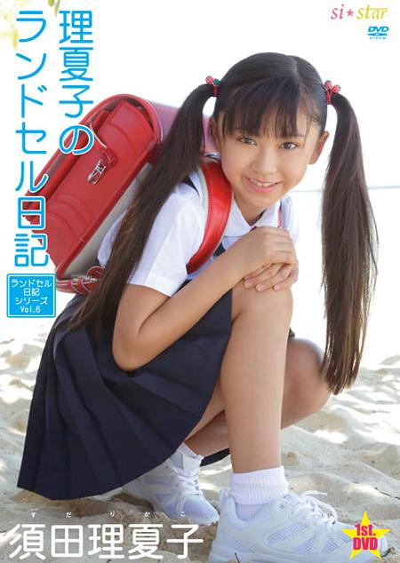 理夏子のランドセル日記 ~Vol.6~ | お菓子系.com
