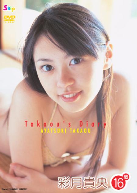 Takao's Diary  彩月貴央 | お菓子系.com