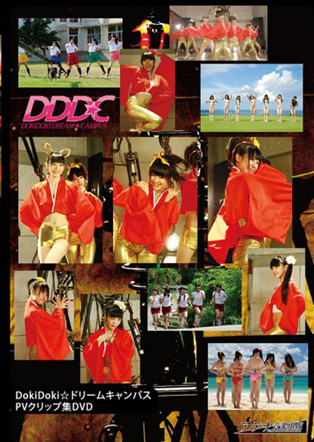 DokiDoki☆ドリームキャンパスPVクリップ集DVD発売 | お菓子系.com