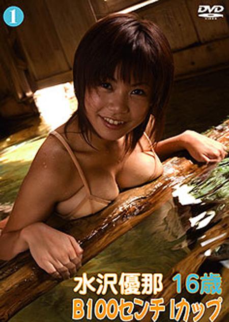水沢優那 16歳 B100センチ Iカップ   お菓子系.com