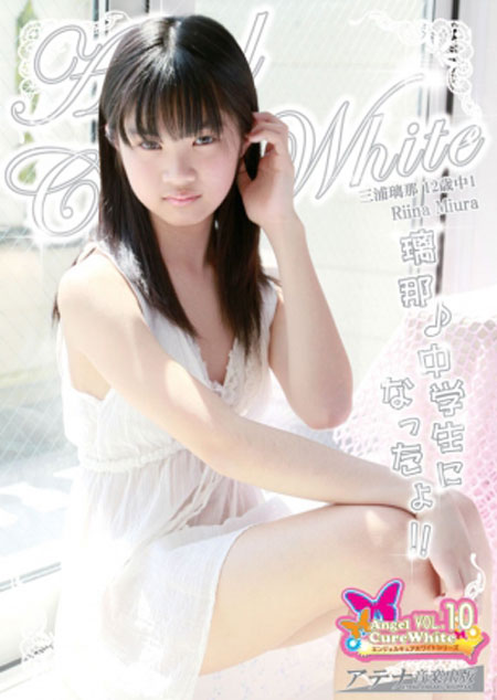 三浦璃那 エンジェルキュアホワイト シリーズ VOL.9 璃那♪ | お菓子系.com