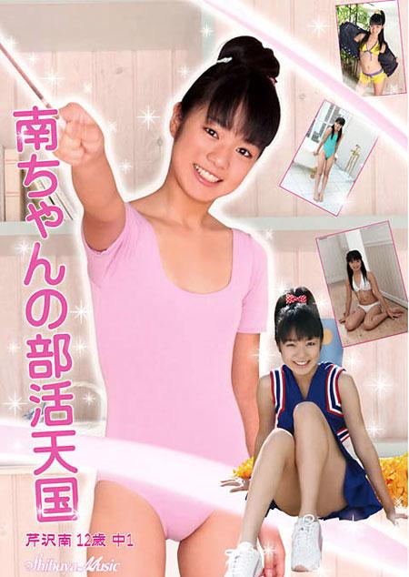 南ちゃんの部活天国 | お菓子系.com