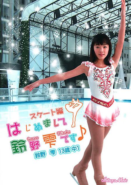 はじめまして鈴野雫です♪スケート編 | お菓子系.com