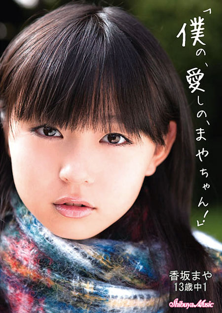 香坂まや  「僕の、愛しの、まやちゃん!」 香坂まや   お菓子系.com
