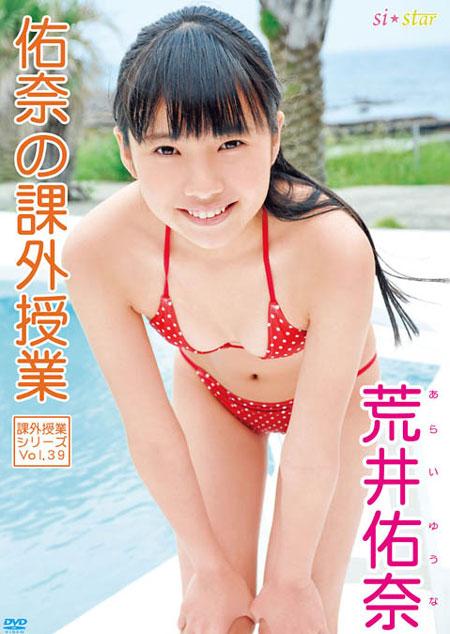 佑奈の課外授業 ~Vol.39~ | お菓子系.com