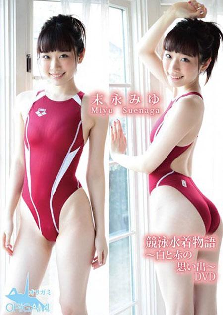 競泳水着物語 ~白と赤の思い出~ 末永みゆ | お菓子系.com