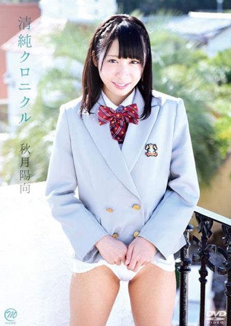 清純クロニクル/秋月陽向   お菓子系.com