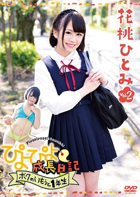 ぴよぴよ成長日記 ボクのいもうと1年生 vol.2/花桃ひとみ | お菓子系.com