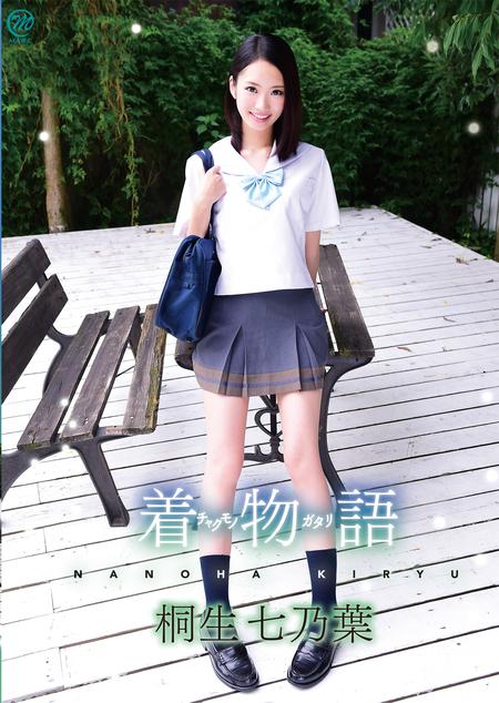 桐生七乃葉  着物語 | お菓子系.com