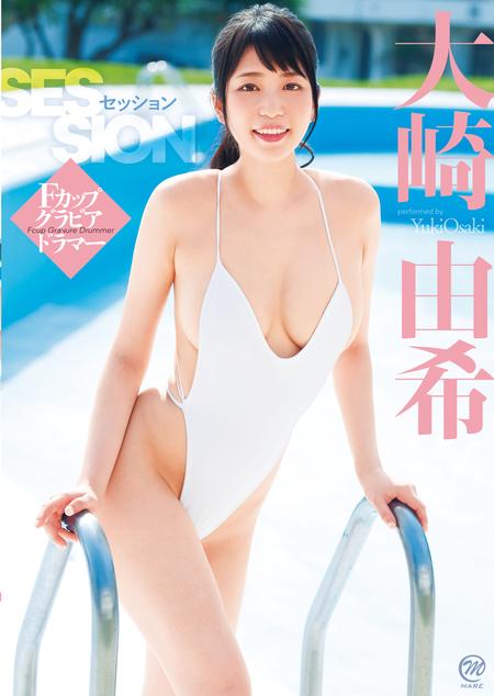 大崎由希  セッション | お菓子系.com