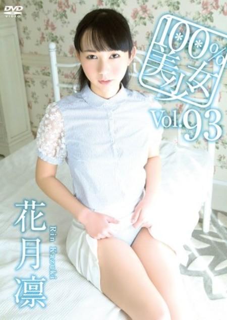 100%美少女 vol.93 花月凛   お菓子系.com