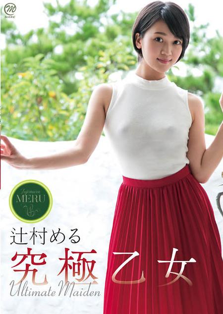 辻村める  究極乙女 | お菓子系.com