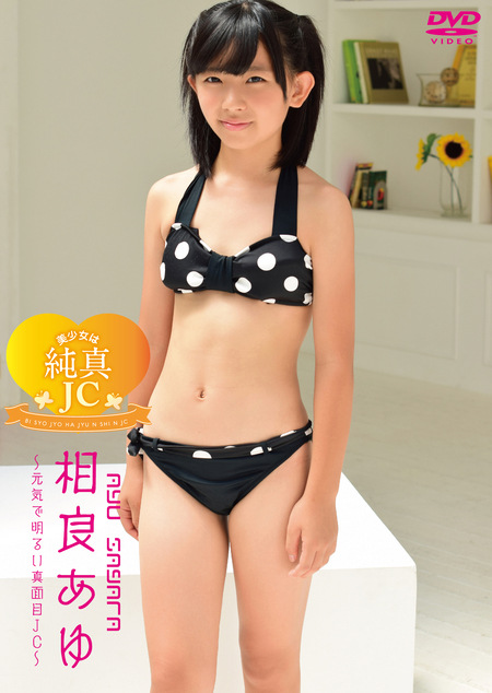 美少女は純真JC   お菓子系.com