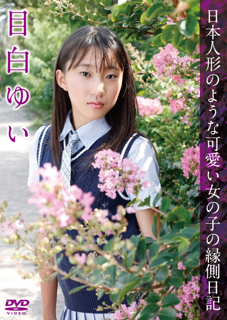 目白ゆい / 日本人形のような可愛い女の子の縁側日記 | お菓子系.com