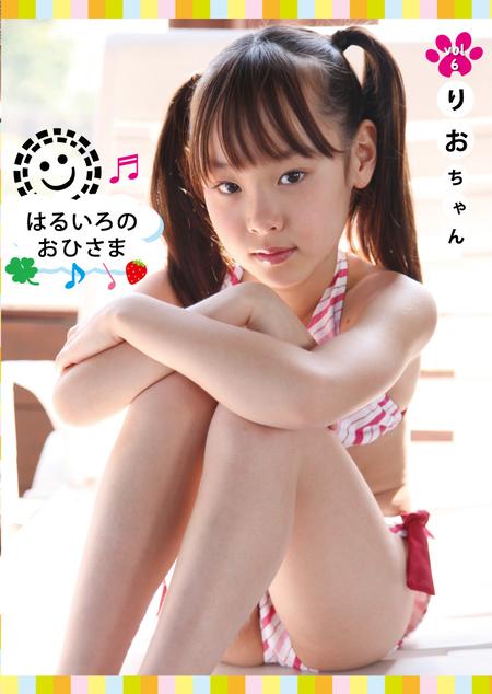 はるいろのおひさまvol.6  りおちゃん | お菓子系.com