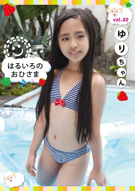 はるいろのおひさまvol.20 ゆりちゃん | お菓子系.com
