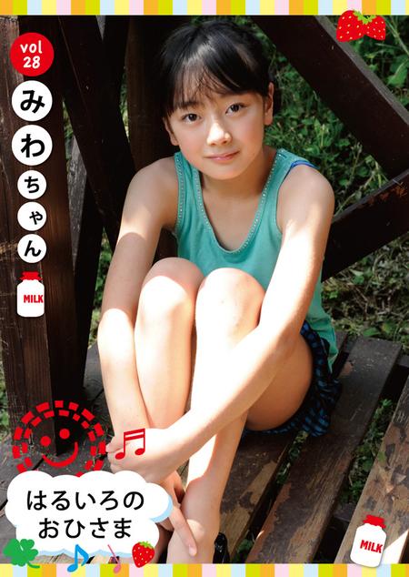 るいろのおひさまvol.28 みわちゃん | お菓子系.com
