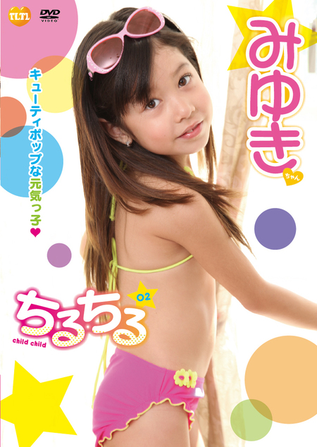 チルチルvol.2 みゆきちゃん | お菓子系.com