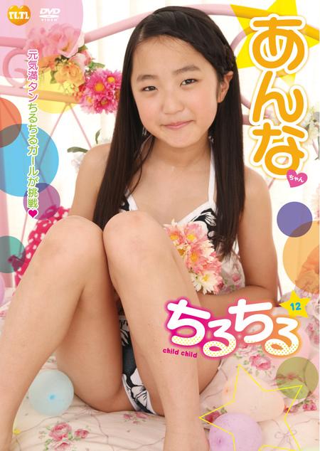 チルチルvol.12 あんなちゃん   お菓子系.com