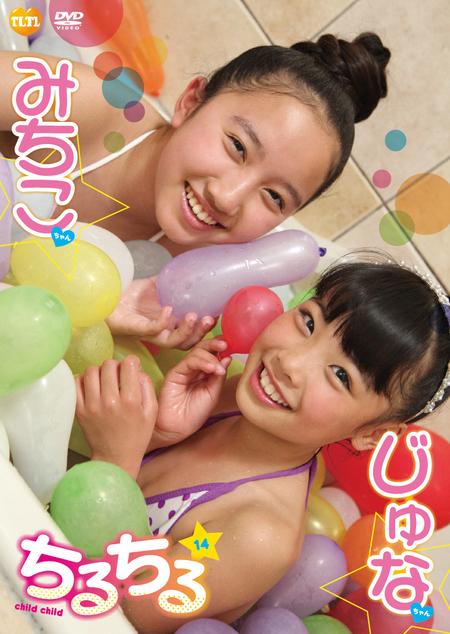 チルチルvol.14 みちこちゃん&じゅなちゃん | お菓子系.com