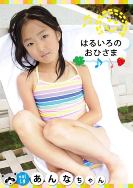 はるいろのおひさまvol.18あきちゃん | お菓子系.com