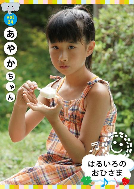 はるいろのおひさま vol.24 あやかちゃん | お菓子系.com