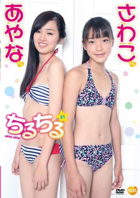 チルチルvol.31  さわこちゃん&あやなちゃん | お菓子系.com