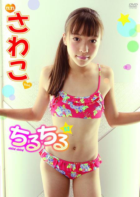 チルチルvol.52 さわこちゃん   お菓子系.com