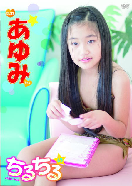 チルチルvol.65 あゆみちゃん | お菓子系.com