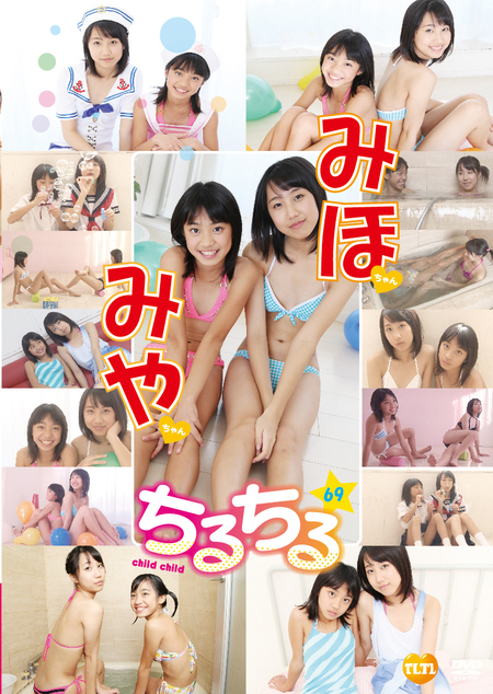 チルチルvol.69 みほちゃんみやちゃん | お菓子系.com