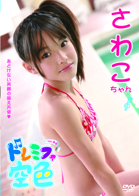 ドレミファ空色vol.4 さわこちゃん | お菓子系.com