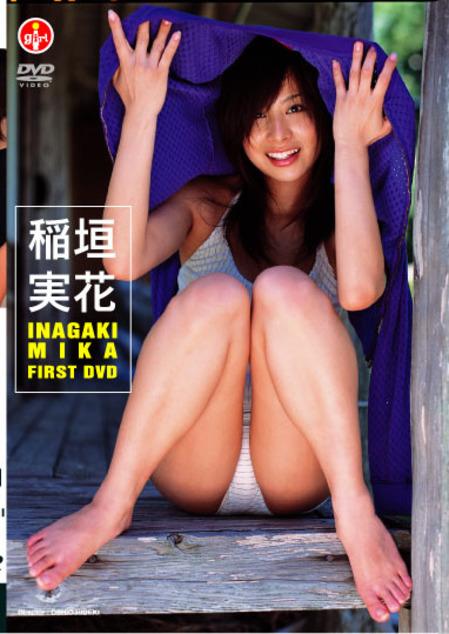 INAGAKI MIKA  1st.DVD 稲垣実花 | お菓子系.com