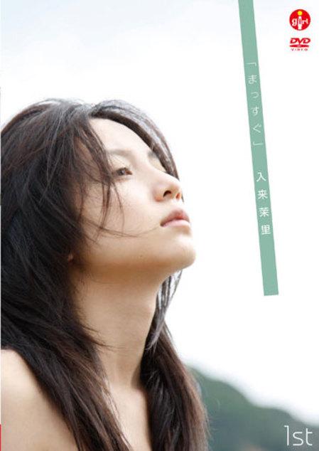 「まっすぐ」入来茉里 1st.DVD | お菓子系.com