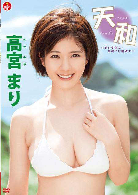 天和-テンホウ- 高宮まり | お菓子系.com