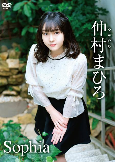 Sophia/仲村まひろ | お菓子系.com