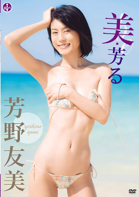 芳野友美 美・芳る-芳野友美 | お菓子系.com